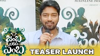 Jambalakidi Pamba Movie Teaser by Hero Naresh | Srinivas Reddy, Jayaprakash Reddy, Aamani