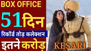 Kesari Total Box Office Collection, Kesari Box office Collection, Akshay Kumar, Parineeti,