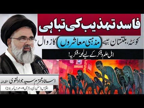 Fasid Tehzeeb ki Tabahi (Quetta, Baltistan jaisay Moashroon ka Zawal) || Ustad Syed Jawad Naqvi