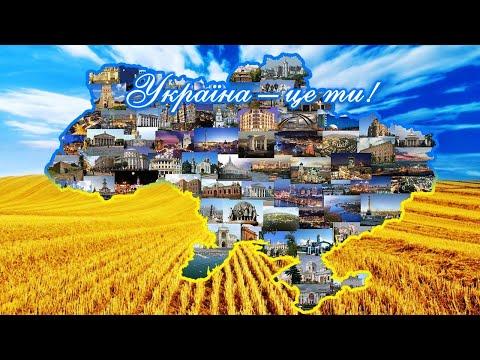 Україна - це ти. Відео на пісню Тіни Кароль