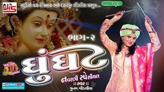 download lagu Ghoonghat  - Poonam Gondaliya   Dj Non gratis
