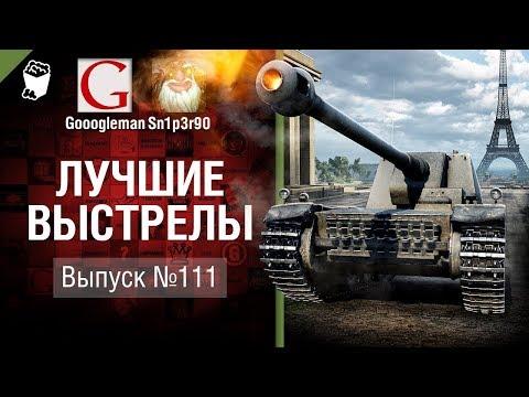 Лучшие выстрелы №111 - от Gooogleman и Sn1p3r90 [World of Tanks]