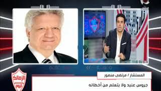 """مداخلة """"مرتضى منصور"""" كاملة مع الغندور بعد تعادل """"الزمالك ونصر حسين داي"""" وتصريحات نارية"""