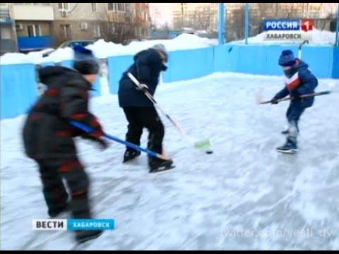 Вести-Хабаровск. Как вернуть хоккей во дворы