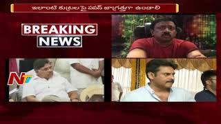 It was My Idea to Abuse Pawan Kalyan Says Ram Gopal Varma | RGV Apologises To Pawan Kalyan #SriLeaks