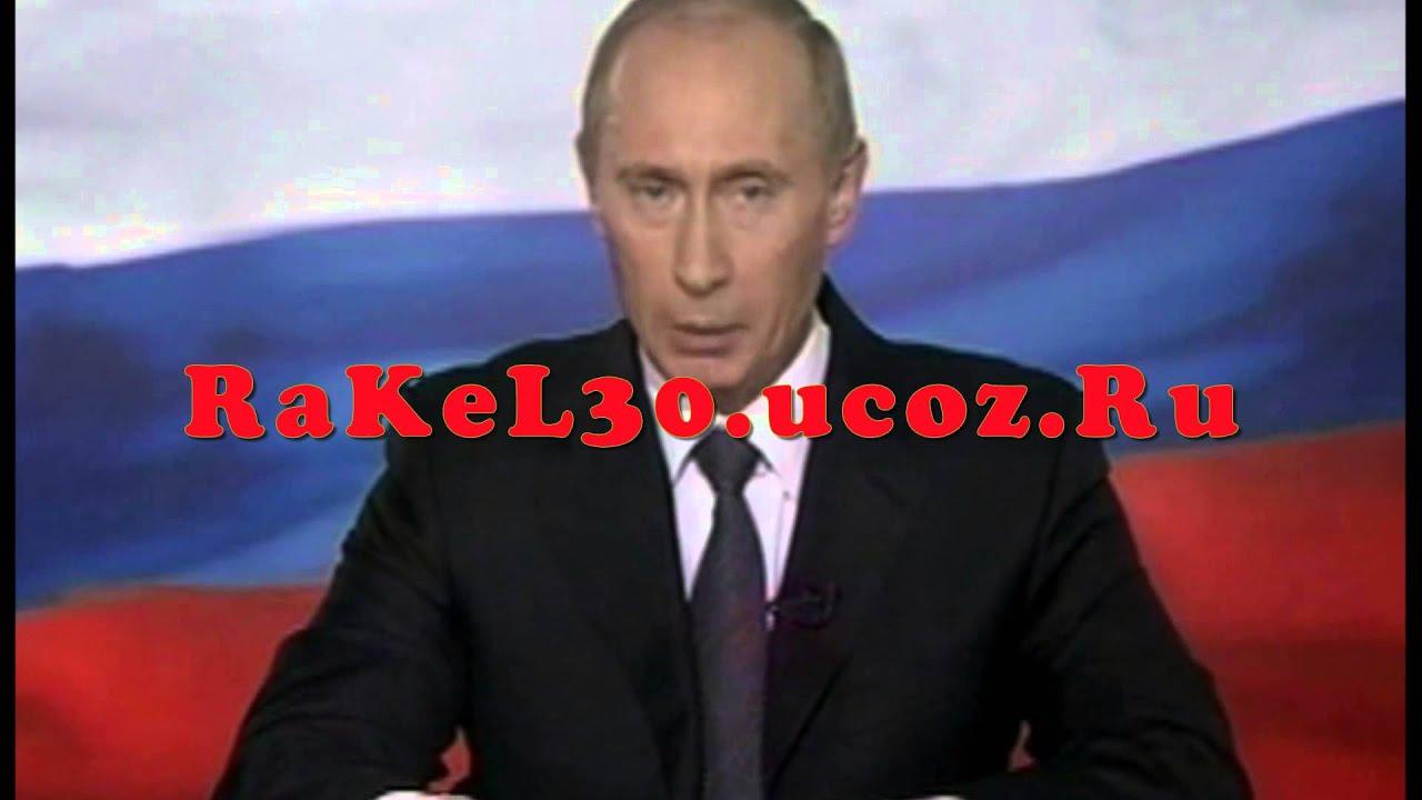 Поздравления голосом В.Путина