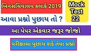 Binsachivalay clerk model paper-22| binsachivalay clerk bharti 2019|bin sachivalay exam preparation