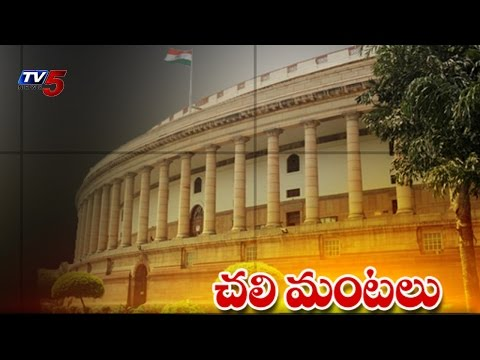 Winter session of Parliament Begins Today : TV5 News