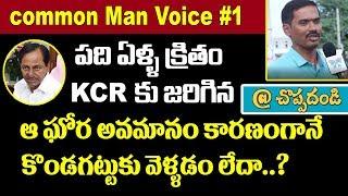పది ఏళ్ళ క్రితం KCR కు జరిగిన ఆ ఘోర అవమానం కారణంగానే కొండగట్టుకు వెళ్ళడంలేదా | Common Man Voice #1