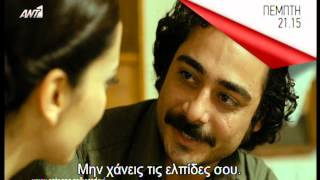 KARADAYI - ΚΑΡΑΝΤΑΓΙ 2 ΚΥΚΛΟΣ Ε62 ANT1 TRAILER GREEK SUBS