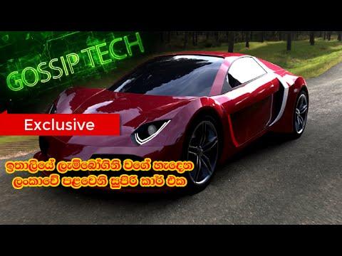 """Sri Lankans first electric Super Car """"Vega"""""""