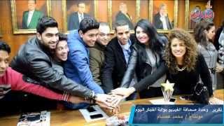 بوابة اخبار اليوم تحتفل بنجوم ستار اكاديمي