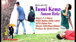 F A Sumon sad song 2018 / O Priya Re.. / best music video