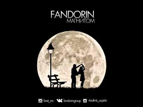 Fandorin - Магнитом