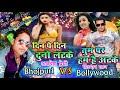 Awadhesh Premi V/S Salman Khan || Dine Pe Din Dunu Latke # Non Stop 2018 # Dj Shivnarayan