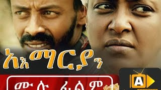 Ethiopian Movie - Amariyan Full Movie 2016