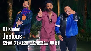 [한글자막뮤비] DJ Khaled - Jealous (feat. Chris Brown, Lil Wayne & Big Sean)