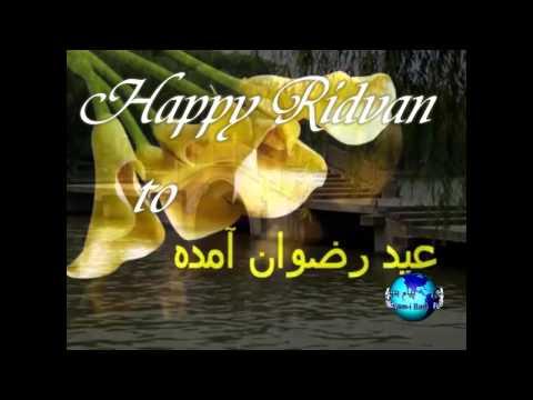 HAPPY RIDVAN TO EVERY ONE عید رضوان ، سلطان اعیاد مبارک باد