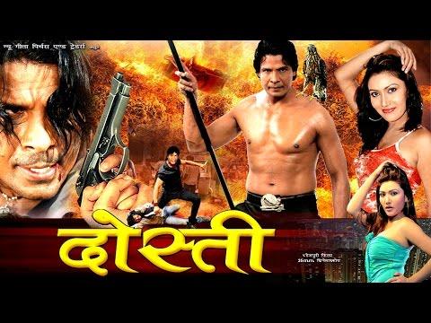 दोस्ती - Bhojpuri Hot Full Movie | Dosti - Bhojpuri Film | Viraj Bhatt Movie video