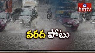తెలంగాణలో దంచికొడుతున్న వర్షాలు | Heavy Rains In Telangana | hmtv