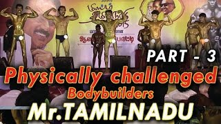 Physically challenged Bodybuilders performing at Mr. Tamilnadu Competition