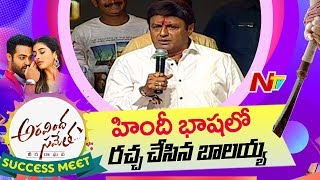 Balakrishna Hindi Dialogues @ Aravinda Sametha Success Meet || Trivikram || Pooja Hegde