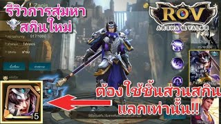 Garena RoV Thailand-สกินใหม่ทำไมมันได้ยากจังทำไมมันได้ยากกว่าชาวบ้านเค้า