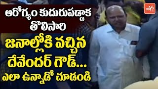 Telangana TDP Leader Devender Goud Grand Entry at TDP Mahanadu 2018 | Devender Goud Health
