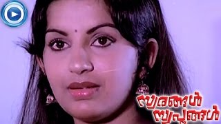 Malayalam Full Movie - Swarangal Swapnagal - Part 12 Out Of 22 [HD]