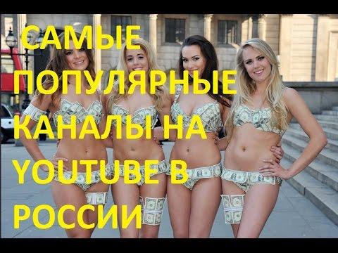 Cамые популярные каналы на youtube в россии / Топ популярных каналов на YouTube