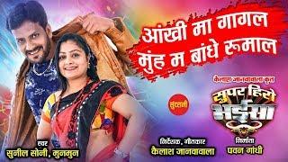 Aankhi Ma Gagal - आंखी मा गागल || Superhero Bhaisa || New Upcoming Movie - CG Song - 2019