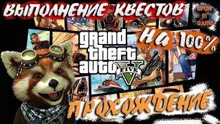 #06 Grand Theft Auto V ► ВЫПОЛНЕНИЕ НА 100%   ПРОХОЖДЕНИЕ   GPON in Game.