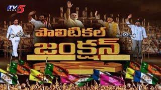 తెలంగాణపై ఫోకస్ పెట్టిన కాంగ్రెస్ హైకమాండ్..! | Political Junction