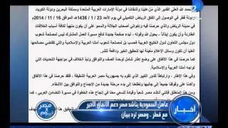 مصر فى يوم| رد مصر على مبادرة العاهل السعودى حول العلاقات المصرية القطرية