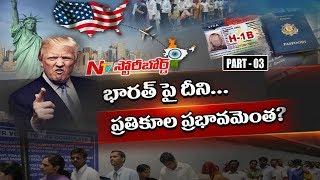 యుఎస్ లో తాత్కాలిక ఉద్యోగాలపై వేటు | 10 లక్షల మంది భారతీయుల పై ప్రభావం | Story Board | Part 03 | NTV