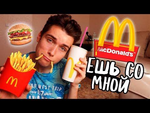 МУКБАНГ McDonalds: МНЕ НАХАМИЛ ПОПУЛЯРНЫЙ БЛОГЕР В ЖИЗНИ, НЕЛОВКИЕ СИТУАЦИИ И СПЛЕТНИ!