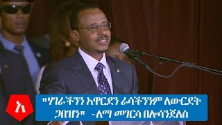 """We disgrace ourselves  and our nation  "" President of the Oromia regional state Lemma Megersa"