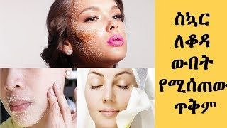 beauty and skin care benefits of sugar