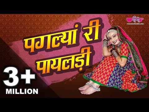 Paglya ri payal | Hit Rajasthani Folk Dance Song | Shekhawati...
