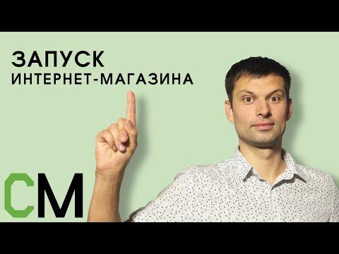 Как запустить интернет-магазин. Дмитрий Шучалин