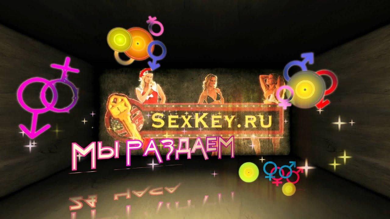 Ролики sexkey онлайн 2 фотография