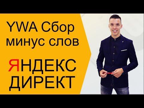 Минус слова Яндекс Директ. Мгновенный сбор минус слов! Внедряй!