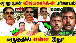 விஜயகாந்த் கழுத்தில் என்ன ஆனது? | Tamil Cinema | Kollywood News | Cinema Seithigal