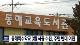 투/동해특수학교 3월 착공 추진.. 주민 반대 여전