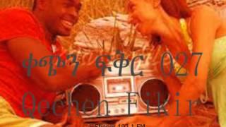Qechen Fikir 027  (Radio Drama) Sheger 102.1 FM -- MP4