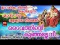 Download Daivathinte Kunjalle Nee # Christian Devotional Songs Malayalam 2018 # Kester Songs