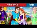 शापित राजकुमार   Flawless Prince In Hindi   Kahani   Hindi Fairy Tales