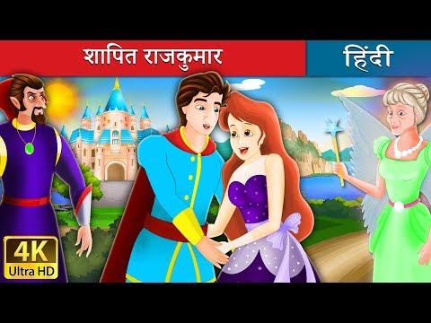 शापित राजकुमार   Flawless Prince Story in Hindi   Kahani   Hindi Fairy Tales thumbnail
