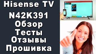 Hisense N42K391 Телевизор 42 дюйма Обзор, тестирование, прошивка.