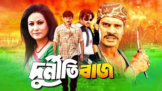 Download দুর্ণীতিবাজ | Durnitibaz | Bangla Movie | Masum Parvez Rubel | Ilias Kanchan | Humayun Faridi 3Gp Mp4